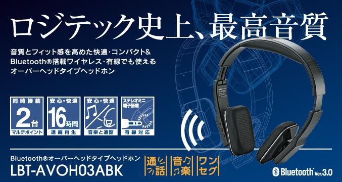 有線でも使用でき、コンパクトに折りたためる! Bluetooth®3.0対応オーバーヘッドタイプワイヤレスヘッドホン