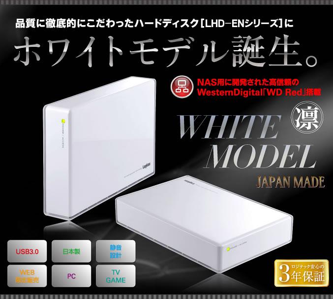 品質に徹底的にこだわったハードディスク[LHD-EN2000U2W]にホワイトモデル誕生。